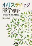 ホリスティック医学入門 (健康双書)