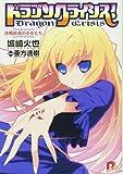 ドラゴンクライシス! 12 決戦前夜の少女たち (集英社スーパーダッシュ文庫)