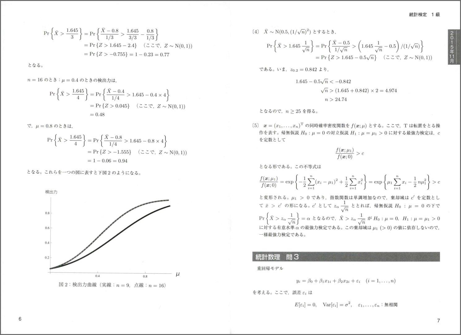 準 統計 一級 検定