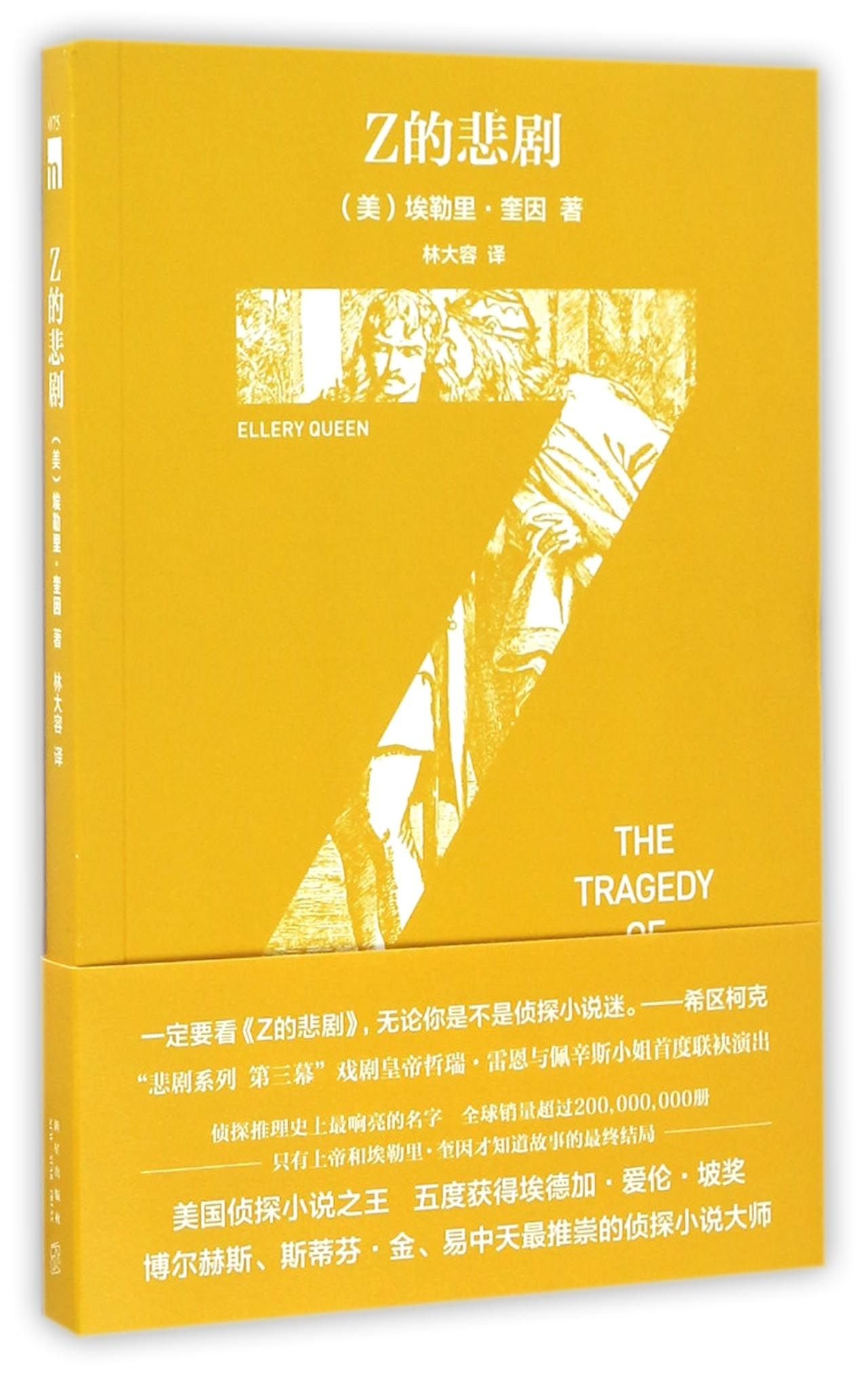 Download The Tragedy of Z (Chinese Edition) pdf