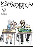となりの関くん 9 (MFコミックス フラッパーシリーズ)