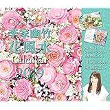 李家幽竹 花風水カレンダー2019 飾るだけで幸せ満開! ([カレンダー])