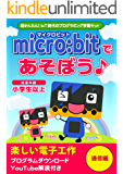 Let is play with microbit bluetooth section:: Easy Programming learning kit for primary school students in the IoT era (Japanese Edition)
