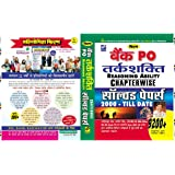 Kiran Bank PO Reasoning Ability (Tarkashakti) Chapterwise Solved Papers 2000 - Till Date 9200+ Objective Questions with Solutions (Hindi) - KP 1968