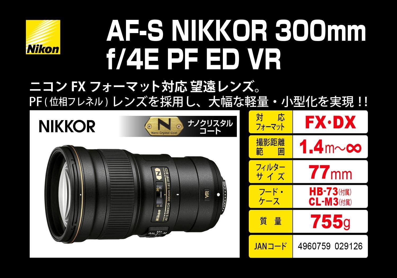 Objektiv Nikkor Af S 4 0 300 Mm E Pf Ed Vr Kamera
