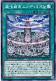 遊戯王 魔法都市エンディミオン 17TP-JP411 トーナメントパック2017 Vol.4