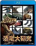 恐竜大研究 [Blu-ray]