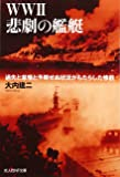 WW2悲劇の艦艇―過失と怠慢と予期せぬ状況がもたらした惨劇 (光人社NF文庫)