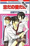 恋だの愛だの【期間限定無料版】 2 (花とゆめコミックス)