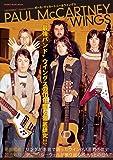 CROSSBEAT Special Edition ポール・マッカートニー&ウイングス (シンコー・ミュージックMOOK)