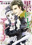 黒いドレスのアレーナ (エメラルドコミックス ハーモニィコミックス)