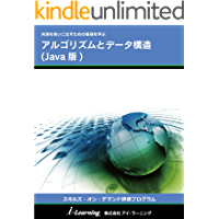 Algorithm and Data structure Java: gengo wo tsukaikonasu tameno kiso wo manabu Skills on Demand training programs (Japanese Edition)