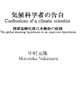 kikoukagakushanokokuhaku chikyuuonndannkahamikennshounokasetsu: Confessions of a climate scientist          The global warming hypothesis is an unproven hypothesis (Japanese Edition)