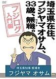 埼玉県在住、フジヤマオサム、33歳、無職(ニート)。<br>~フジログ入門編~ [DVD]