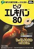 ピップ エレキバン 80 48粒入(PIP ELEKIBAN 80,48patches)