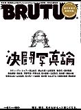BRUTUS(ブルータス) 2019年 8月1日号 No.897 [決闘写真論] [雑誌]