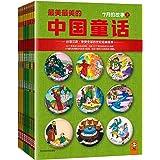 最美最美的中国童话·秋(套装共9册)