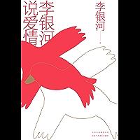 李银河说爱情(社会学家李银河40年积淀,一场关于爱情、婚姻与性的必修课!)