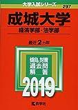 成城大学(経済学部・法学部) (2019年版大学入試シリーズ)
