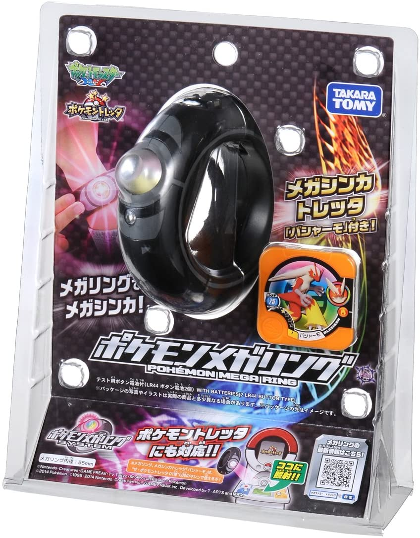 Japan Toy Awards 2014 Boys Toy Division Grand Prize Pokemon Mega ring