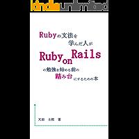 Rubu No Bunpou wo manandahitoga Ruby on Rails no benkyo wo hajimerumaeno Humidai ni suru tameno Hon (Japanese Edition)