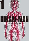 HIKARI-MAN(1) (ビッグコミックス)
