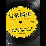 七杀简史(2015布克奖获奖作品。人也许不认识人,但灵魂认识灵魂。) (读客全球顶级畅销小说文库 319)