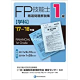 '17~'18年版 1級FP技能士(学科)精選問題解説集