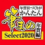 筆まめSelect2020 年賀編 (最新)|win対応|ダウンロード版