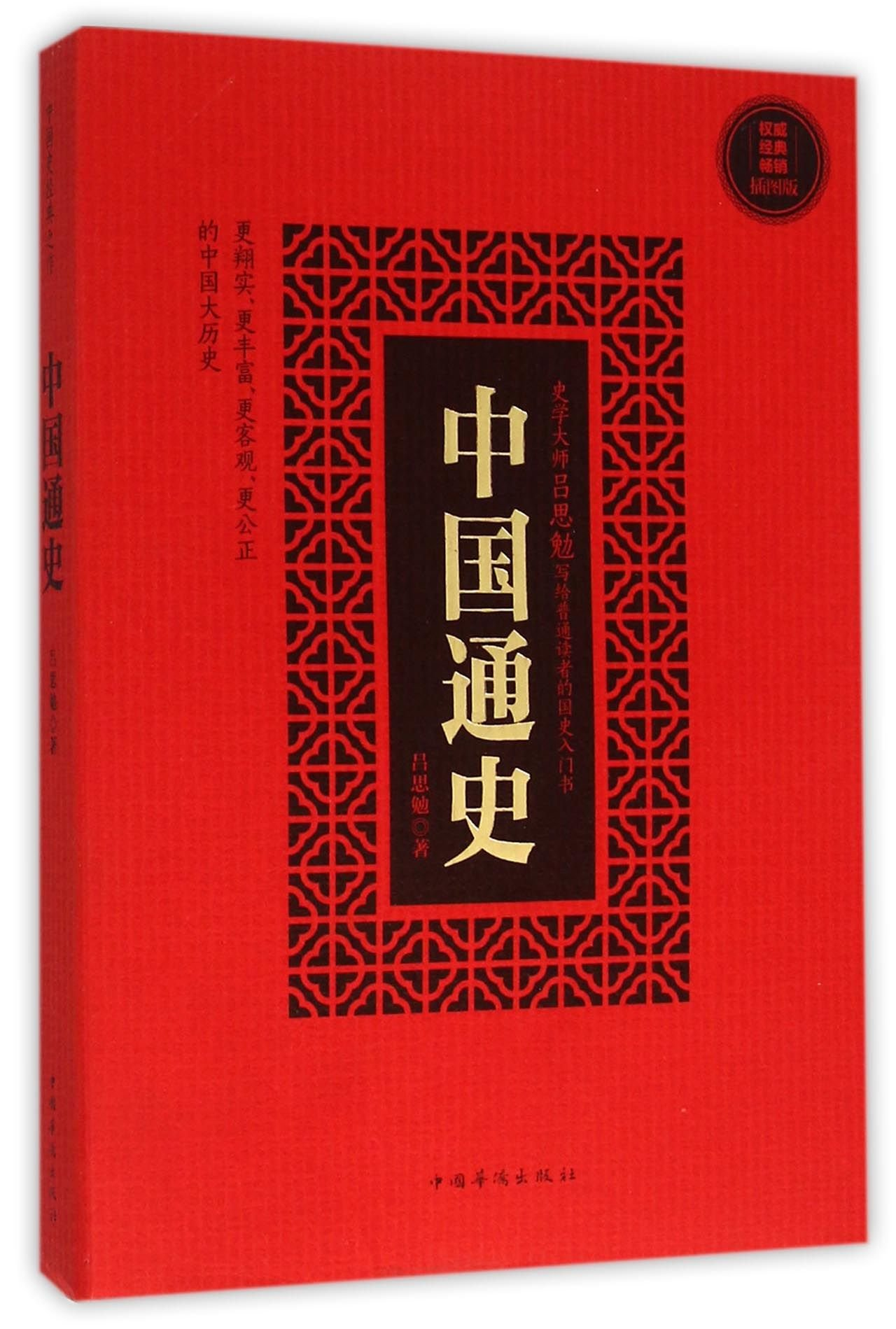 Read Online General History of China (Chinese Edition) pdf epub