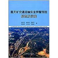 露天矿交通运输安全预警预控原理及实践