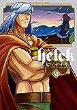 Helck(12) (裏少年サンデーコミックス)