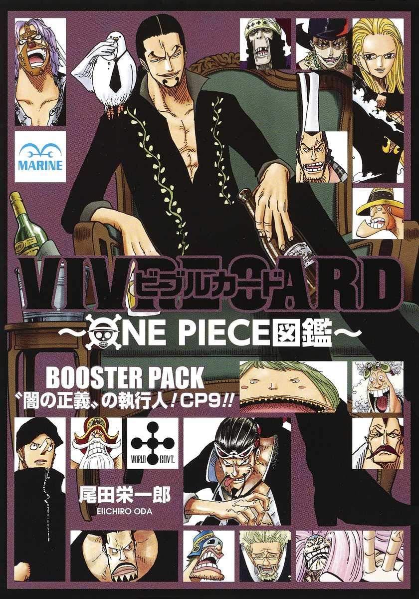 ONE PIECE VIVRE CARD Illustration BOOSTER SET Donquixote Family Japan import NEW