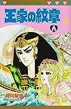 王家の紋章 第54巻 (プリンセスコミックス)