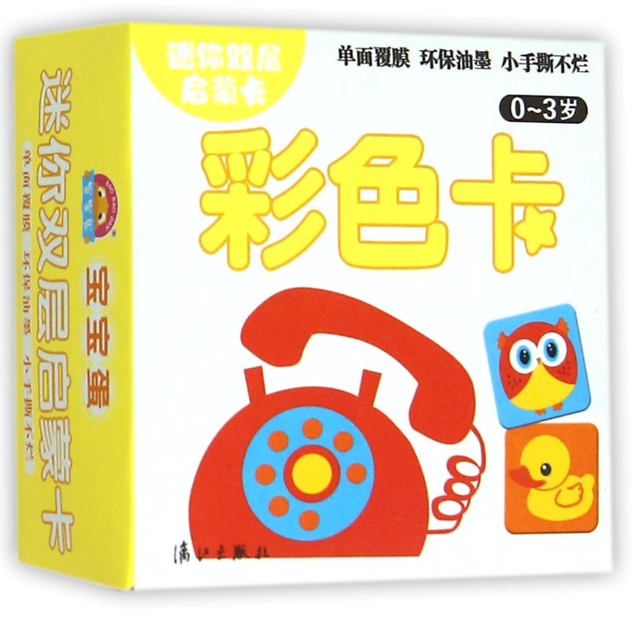 Mini double Enlightenment Card Color Card(Chinese Edition) pdf