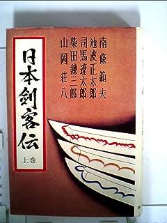 日本剣客伝 2 宮本武蔵/小野次郎...