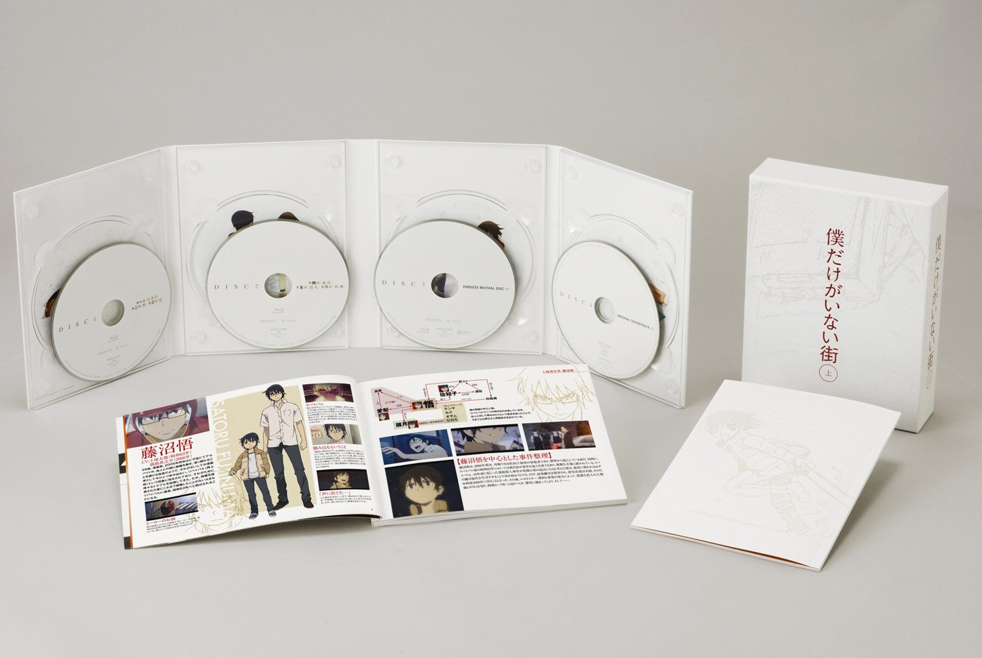僕だけがいない街 上(完全生産限定版) [DVD] B01A8C5NEC
