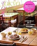 東京オーガニックレストラン&カフェガイド (LOCUS MOOK)