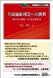 共通価値創造への挑戦―勝ち残る地銀、生き返る製造業 (KINZAIバリュー叢書)