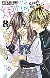 煩悩パズル 8 (フラワーコミックス)