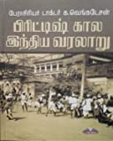 பிரிட்டிஷ் கால இந்திய வரலாறு - Indian History during British Period - For TNPSC/UPSC/Civil Services/All Competitive Exams