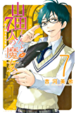 山田くんと7人の魔女(7) (週刊少年マガジンコミックス)