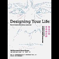 做自己的生命設計師:史丹佛最夯的生涯規畫課,用「設計思考」重擬問題,打造全新生命藍圖: Designing Your Life: How to Build a Well-lived, Joyful Life (Traditional Chinese Edition)