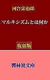 【復刻版】河合栄治郎の「マルキシズムとは何か」 (響林社文庫)