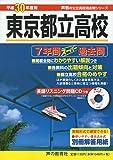 東京都立高校 平成30年度用―7年間スーパー過去問 CD付 (声教の高校過去問シリーズ)