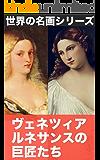 ヴェネツィア・ルネサンスの巨匠たち: (世界の名画シリーズ)