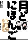 月とにほんご 中国嫁日本語学校日記 (―)