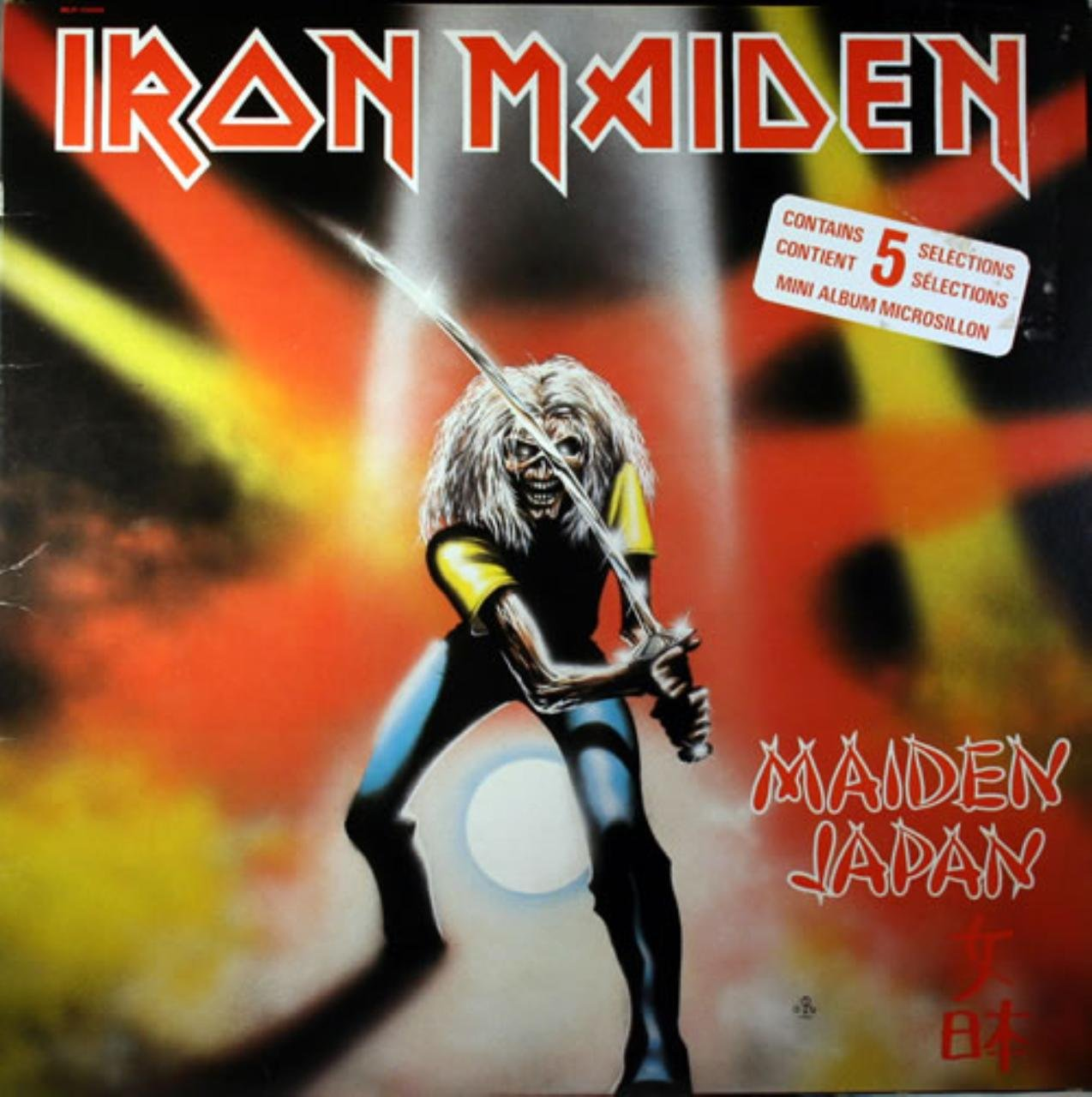 Maiden Japan by Harvest