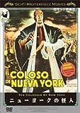 ニューヨークの怪人 [DVD]