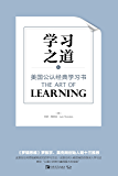 学习之道:美国公认经典学习书